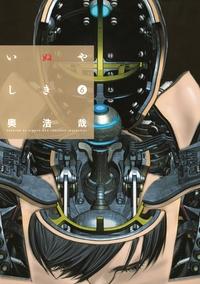 いぬやしき(6)-電子書籍