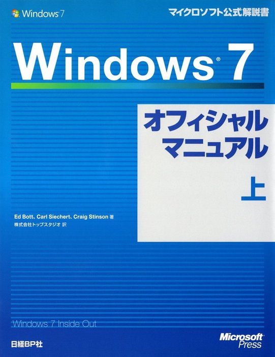 Windows 7オフィシャルマニュアル上拡大写真