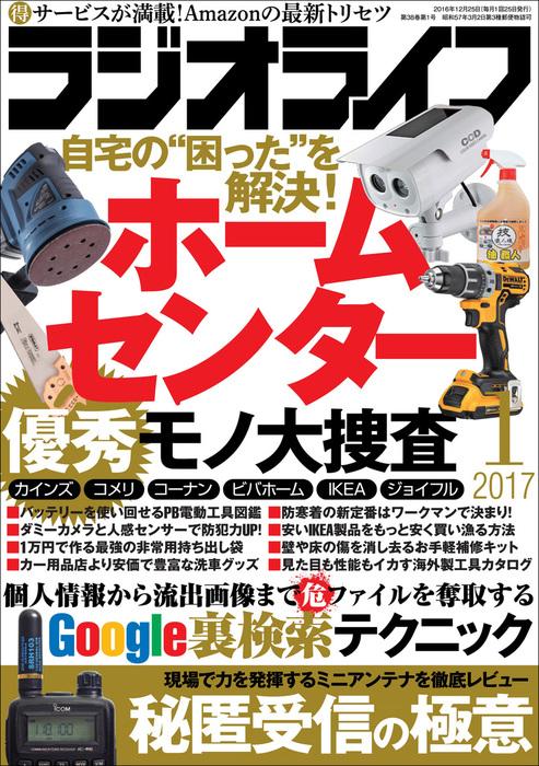 ラジオライフ 2017年 1月号拡大写真