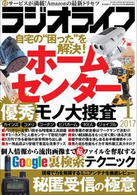 ラジオライフ 2017年 1月号-電子書籍