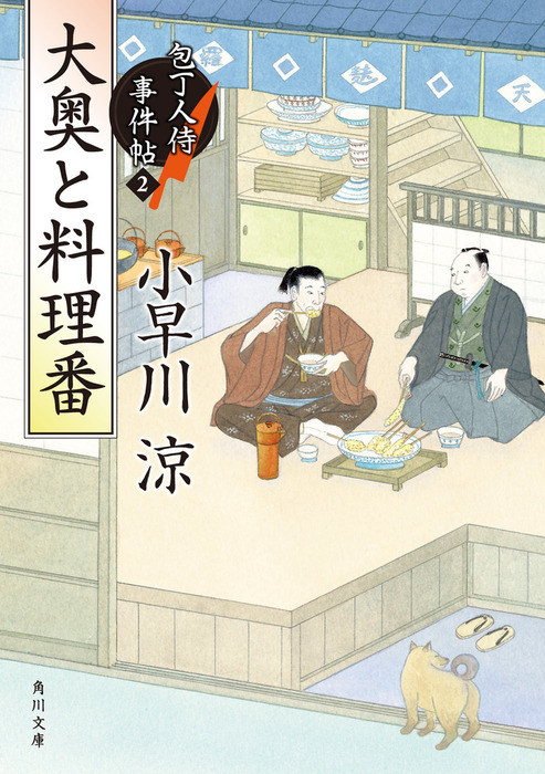 大奥と料理番 包丁人侍事件帖(2)-電子書籍-拡大画像