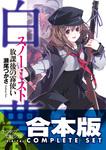 【合本版】白夢(スノーミスト) 全4巻-電子書籍