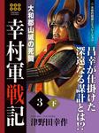 幸村軍戦記 3 下 大和郡山城の死闘-電子書籍