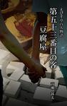 えびす亭百人物語 第五十三番目の客 豆腐屋-電子書籍