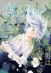 恋するソワレ 6-電子書籍
