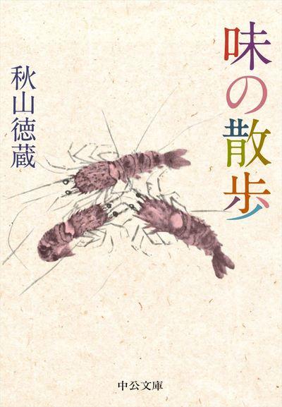 味の散歩-電子書籍