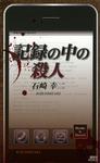 記録の中の殺人-電子書籍