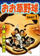 「おお草野球」シリーズ