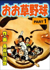 おお草野球 1-電子書籍