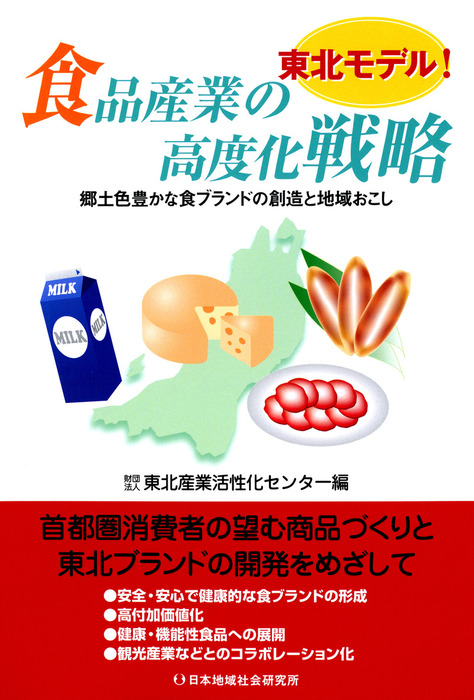 東北モデル!食品産業の高度化戦略 : 郷土色豊かな食ブランドの創造と地域おこし拡大写真