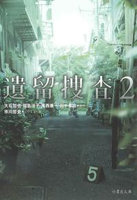 遺留捜査 2-電子書籍