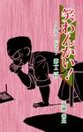 笑わんかい! ステージ2~なにわ漫才ラプソディ~第十二回-電子書籍