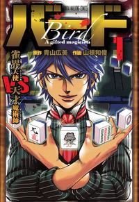 バード 雀界天使VS天才魔術師(1)-電子書籍