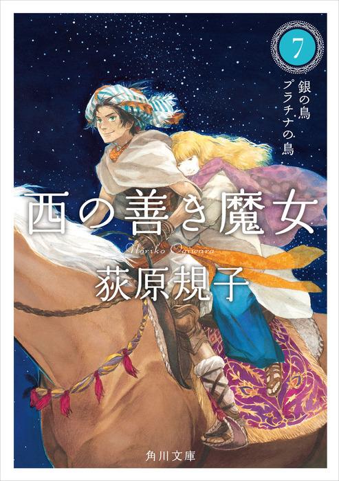 西の善き魔女7 銀の鳥 プラチナの鳥-電子書籍-拡大画像