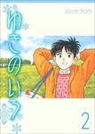 ゆきのいろ(2)-電子書籍