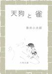 天狗と雀-電子書籍