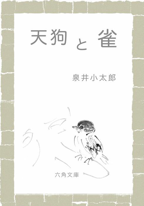 天狗と雀-電子書籍-拡大画像