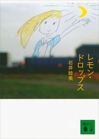 レモン・ドロップス-電子書籍