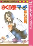 さくら寮マーチ-電子書籍