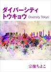 ダイバーシティトウキョウ~Diversity Tokyo~-電子書籍