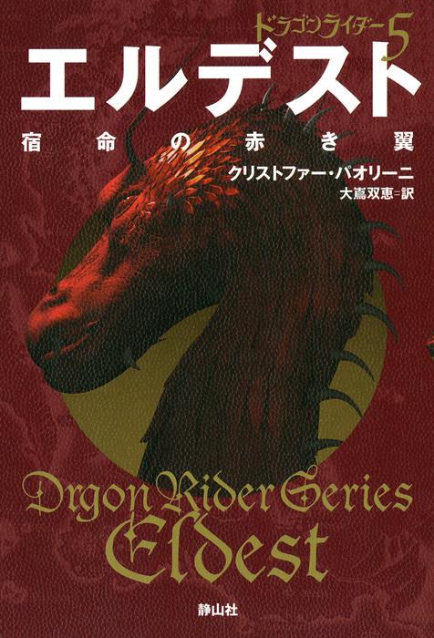ドラゴンライダー5 エルデスト 宿命の赤き翼拡大写真