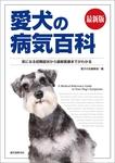 最新版 愛犬の病気百科-電子書籍