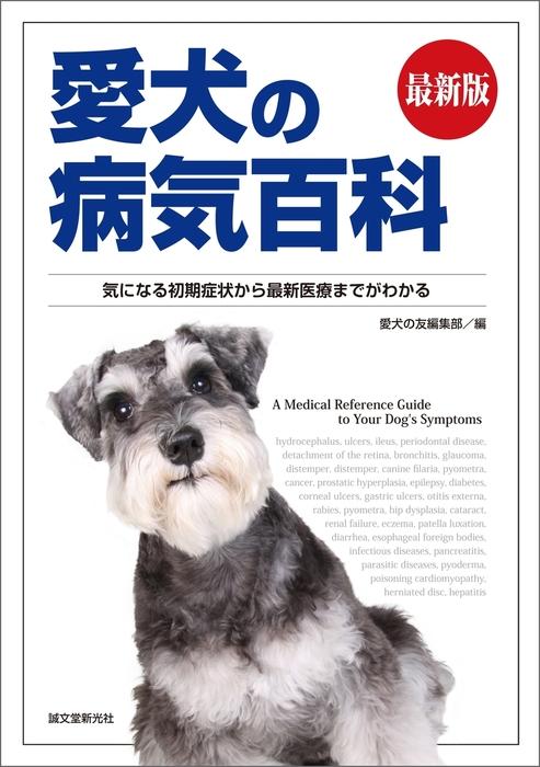 最新版 愛犬の病気百科拡大写真