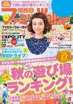 関西ファミリーウォーカー 2015年秋号-電子書籍
