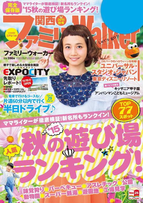 関西ファミリーウォーカー 2015年秋号-電子書籍-拡大画像