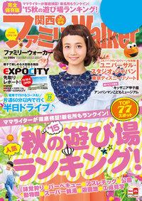 関西ファミリーウォーカー 2015年秋号