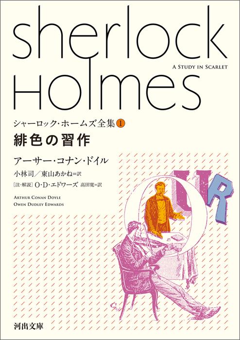 シャーロック・ホームズ全集1 緋色の習作拡大写真