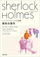 シャーロック・ホームズ全集(河出文庫)