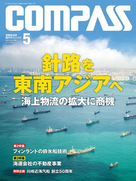 海事総合誌COMPASS2016年5月号 針路を 東南アジアへ拡大写真