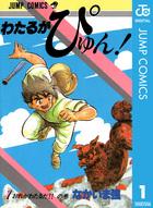 「わたるがぴゅん!(ジャンプコミックスDIGITAL)」シリーズ