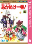 昭和アホ草紙 あかぬけ一番! 6-電子書籍