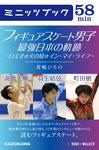 フィギュアスケート男子 最強日本の軌跡 ~ロミオ☆火の鳥☆イン・マイ・ライフ~-電子書籍