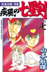 疾風伝説彦佐 疾風の七星剣(7)-電子書籍