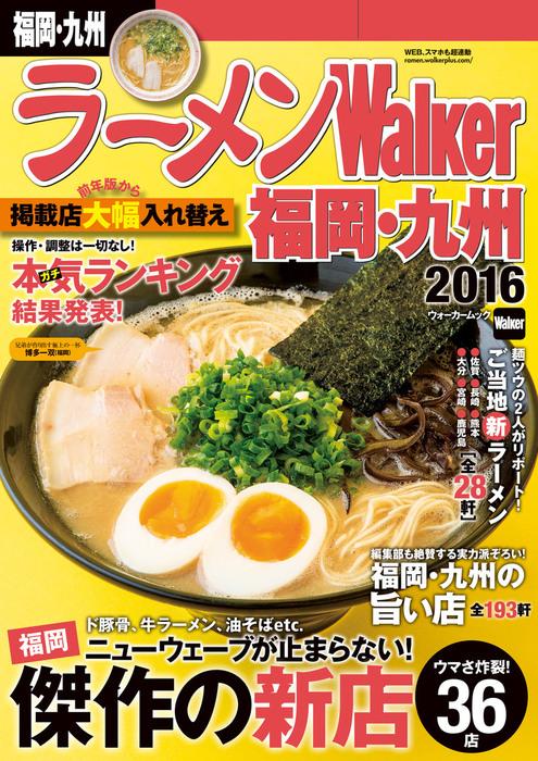 ラーメンWalker福岡・九州2016拡大写真