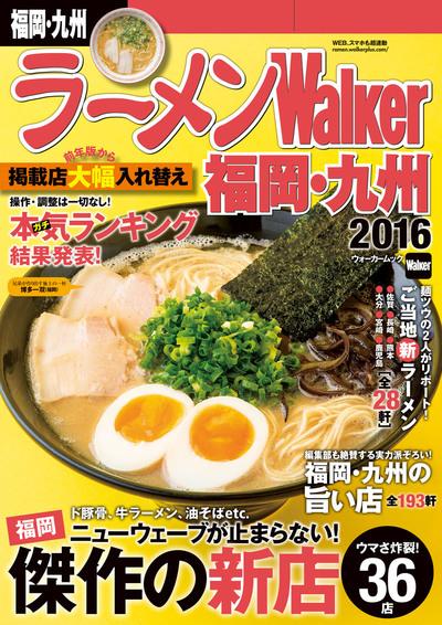 ラーメンWalker福岡・九州2016-電子書籍