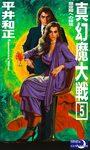 真幻魔大戦5 超空間への侵攻-電子書籍