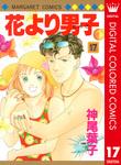 花より男子 カラー版 17-電子書籍