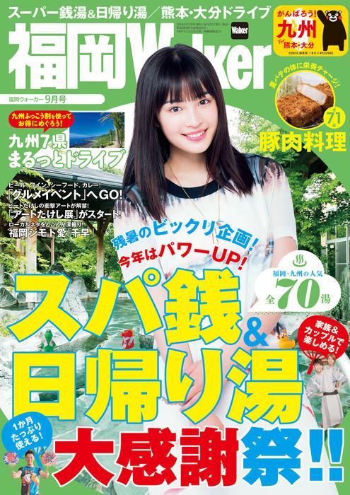 FukuokaWalker福岡ウォーカー 2016 9月号拡大写真