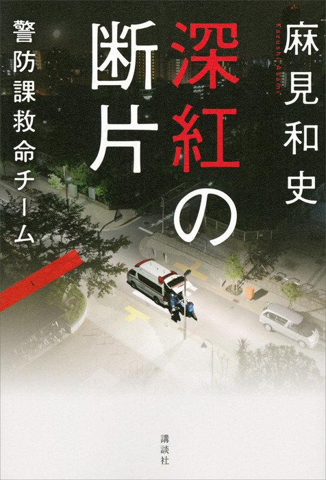 深紅の断片 警防課救命チーム-電子書籍-拡大画像
