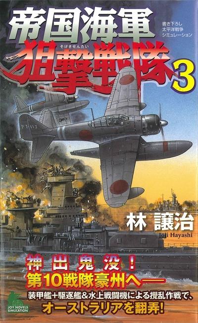 帝国海軍狙撃戦隊 太平洋戦争シミュレーション(3)-電子書籍