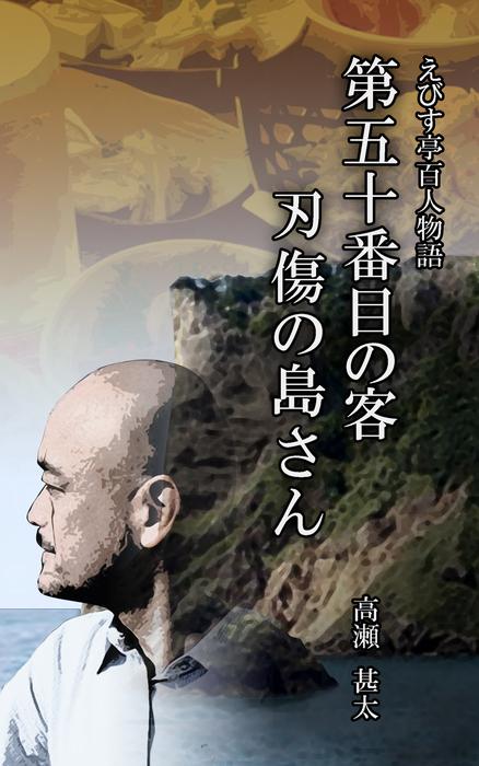 えびす亭百人物語 第五十番目の客 刃傷の島さん拡大写真