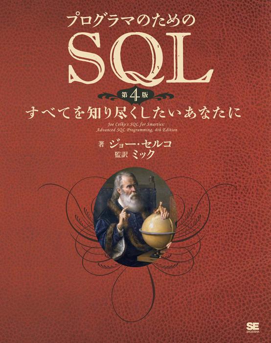 プログラマのためのSQL 第4版 すべてを知り尽くしたいあなたに-電子書籍-拡大画像