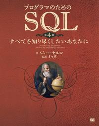 プログラマのためのSQL 第4版 すべてを知り尽くしたいあなたに