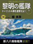 黎明の艦隊 7巻 ドーリットル隊を邀撃せよ!-電子書籍