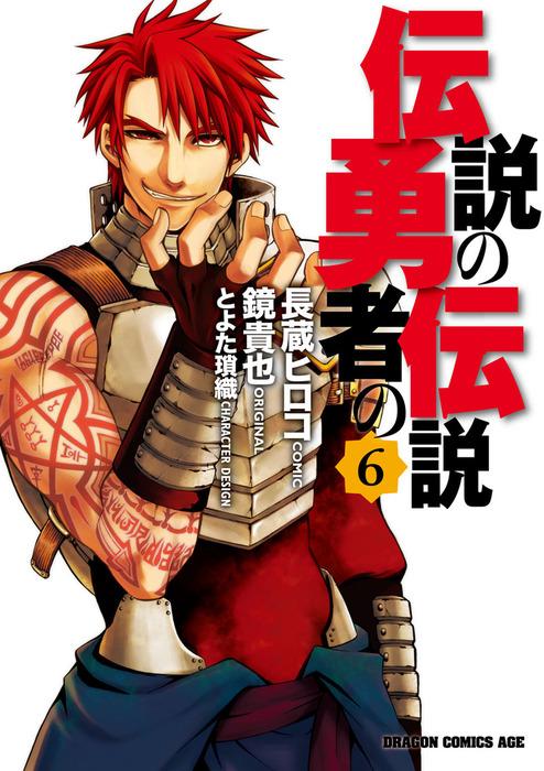 伝説の勇者の伝説(6)-電子書籍-拡大画像