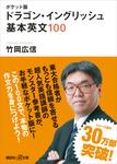 ポケット版 ドラゴン・イングリッシュ 基本英文100-電子書籍